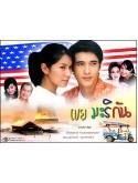 st0271 : ละครไทย เขยมะริกัน 3 แผ่นจบ