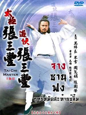 CH011 : ซีรี่ส์จีน จางซานฟง ฤทธิ์หมัดสะท้านบู๊ลิ้ม ภาค 1 (ซับไทย) DVD 6 แผ่น