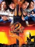 CH016 : ซีรี่ย์จีน ฟงอวิ๋น ขี่พายุทะลุฟ้า ภาค 2 (Wind and Cloud 2) (พากย์ไทย) DVD 5 แผ่น
