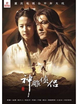 CH020 : ซีรี่ย์จีน มังกรหยก ภาค 2 ตอนตำนานศึกเทพอินทรี Return of the Condor Heroes (2006) (พากย์ไทย) DVD 9 แผ่น