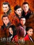 CH032 : ซีรี่ย์จีน จอมดาบพเนจร (พากย์ไทย) DVD 6 แผ่น