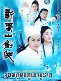 CH041 : ซีรี่ย์จีน จอมยุทธภูเขาซูซาน The Warriors From The Magic Mountain (พากย์ไทย) DVD 5 แผ่น