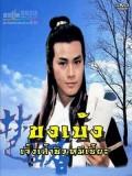 CH065 : ซีรี่ย์จีน ขงเบ้ง (พากย์ไทย) DVD 7 แผ่น