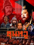 CH066 : ซุนหวู่ ตำนานพิชัยสงคราม (พากย์ไทย) DVD 4 แผ่น