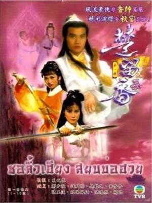 CH070 : ซีรี่ย์จีน ชอลิ้วเฮียง ตอน สยบบ่อฮวย (พากย์ไทย) DVD 2 แผ่น