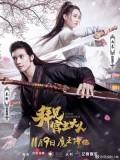 CHH1003 : ซีรี่ย์จีน Your Highness (ซับไทย) DVD 3 แผ่น