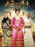 CHH1007 : ซีรี่ย์จีน นางพญาบัลลังก์มังกร The Legend of Xiao Zhuang (พากย์ไทย) DVD 9 แผ่น