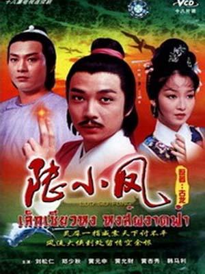 CH107 : เล็กเซียวหงส์ หงส์ผงาดฟ้า (พากย์ไทย) DVD 3 แผ่น