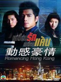 CH121 : ซีรี่ย์จีน เหลี่ยมรัก เหลี่ยมแค้น (พากย์ไทย) DVD 4 แผ่น