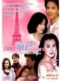 CH122 : มนต์รักม่านไข่มุก Dream Behind The Curtain (พากย์ไทย) DVD 6 แผ่น