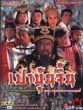 CH172 : หนังจีนชุด เปาบุ้นจิ้น เทพผู้ทรงธรรม ตอน หนูหยกขาวแผลงฤทธิ์ DVD 2 แผ่น