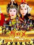 CH197 : หนังจีนชุด มู่กุ้ยอิง ขุนศึกตระกูลหยาง DVD 7 แผ่น