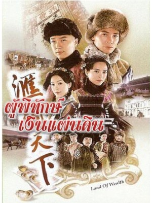 CH331 : ซีรี่ย์จีน ผู้พิทักษ์เงินแผ่นดิน (พากย์ไทย) DVD 7 แผ่น