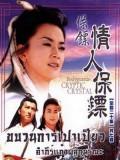 CH510 : ซีรี่ย์จีน ขบวนการเปาเปียว (พากย์ไทย) DVD 7 แผ่น