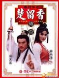 CH511 : ซีรี่ย์จีน ชอลิ้วเฮียง ตอน ศึกกระบี่จันทรา (พากย์ไทย) DVD 3 แผ่น