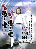 CH543 : หนังจีนชุด จางซานฟง ฤทธิหมัดสะท้านบู๊ลิ้ม ภาค 2 DVD 4 แผ่น