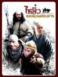 CH547 : ไซอิ๋ว ท่องพิภพสยบมาร (พากย์ไทย) DVD 6 แผ่น