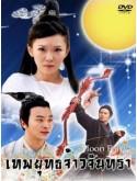 CH570 : เทพยุทธจ้าวจันทรา (พากย์ไทย) DVD 3 แผ่น
