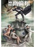 CH841 : อัจฉริยะนักสืบสมองเพชร Bullet Brain (พากย์ไทย) DVD 5 แผ่น