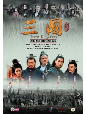 CH844 : สามก๊ก Three Kingdoms 2010 (พากย์ไทย) DVD 19 แผ่น