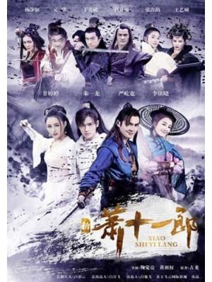 CH846 : The Eleventh Son จอมโจรเจ้าเสน่ห์ (พากย์ไทย) DVD 9 แผ่น
