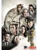 CH849 : Brother s Keeper พี่น้อง 2 คม (พากย์ไทย) DVD 7 แผ่น
