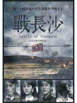 CH851 : รักระหว่างรบ Battle of Changsha (พากย์ไทย) DVD 7 แผ่น