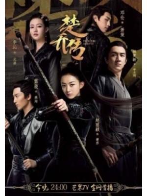 CH853 : Princess Agents / ตำนานฉู่เฉียว จอมนางจารชนหน่วย 11 (ซับไทย) DVD 11 แผ่น