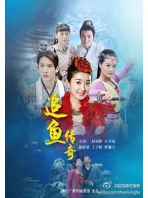 CH854 : ตำนานรักมัจฉาสวรรค์ Mermaid Legend (พากย์ไทย) DVD 8 แผ่น