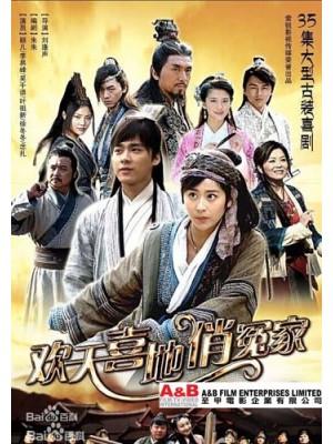 CH855 : ลิขิตหัวใจยัยตัวยุ่ง One Destined Love (พากย์ไทย) DVD 7 แผ่น