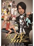 CH857 : Bounty Lady ก๊วนกะล่อนอ้อนรัก (พากย์ไทย) DVD 4 แผ่น