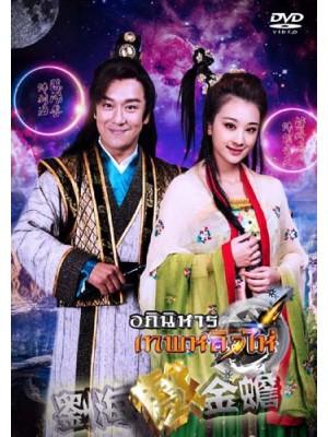 CH858 : อภินิหารเทพหลิวไห่ The Story of Liu Hal And Jinchan (พากย์ไทย) DVD 9 แผ่น