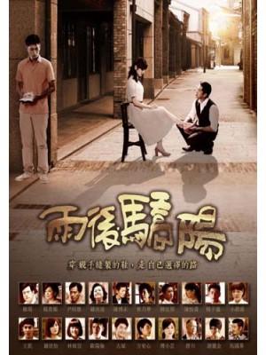 CH859 : ตะวันฉายที่ปลายฝน Sun After The Rain (พากย์ไทย) DVD 14 แผ่น