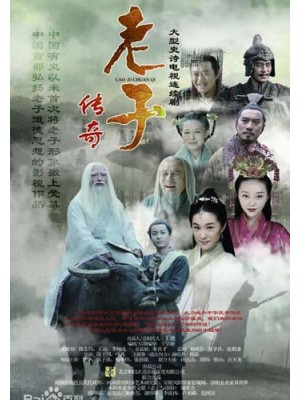 CH860 : เล่าจื๊อ จอมปราชญ์แดนมังกร Lao Zi Chuan Qi (พากย์ไทย) DVD 7 แผ่น