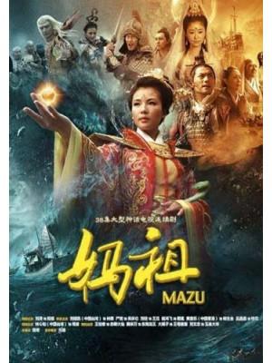 CH862 : Mazu มาจู่ เทพพิทักษ์แห่งท้องทะเล (พากย์ไทย) DVD 8 แผ่น