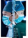 CH865 : Surgeons (ซับไทย) DVD 8 แผ่น