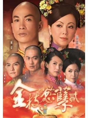 CH868 : ศึกรักจอมราชันย์ ภาค2 Beauty At War II (พากษ์ไทย) DVD 6 แผ่น