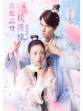 CH869 : Taohua Yuan (The Legendary School: Three Lives Three Worlds Taohua Yuan) (ซับไทย) DVD 5 แผ่น