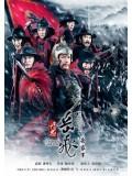 CH870 : งักฮุย แม่ทัพพิทักษ์แผ่นดิน The Patriot Yue Fei (พากย์ไทย) DVD 14 แผ่น