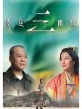 CH875 : ข้ามภพมาป่วนรัก Always And Ever (พากย์ไทย) DVD 7 แผ่น