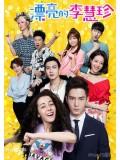 CH876 : ขอหยุดหัวใจที่ยัยจอมยุ่ง Pretty Li Hui Zhen (พากย์ไทย) DVD 8 แผ่น