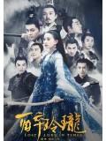CH878 : Lost Love in Times จุ้ยหลิงหลง (ซับไทย) DVD 14 แผ่น