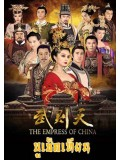 CH879 : บูเช็คเทียน The Empress of China (2014) (พากย์ไทย) DVD 16 แผ่น