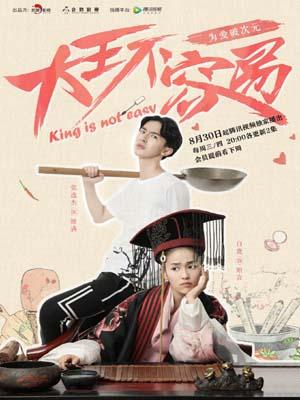 CH883 : It's Not Easy Being King (ซับไทย) DVD 4 แผ่น