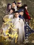 CH884 : Wu Xin: The Monster Killer อู๋ซิน จอมขมังเวทย์ (พากย์ไทย) DVD 4 แผ่น