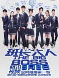 CH886 : The Big Boss (ซับไทย) DVD 4 แผ่น