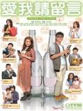 CH887 : Swipe Tap Love แมสเสจเลิฟเสิร์ฟรัก (พากย์ไทย) DVD 4 แผ่น
