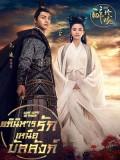 CH889 : Lost Love In Times อภินิหารรักเหนือบัลลังก์ (พากย์ไทย) DVD 11 แผ่น