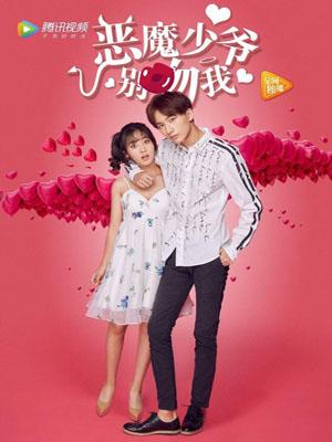 CH890 : Master Devil Do Not Kiss Me Season 1 (ซับไทย) DVD 4 แผ่น