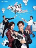 CH891 : The Masked Lover (ซับไทย) DVD 5 แผ่น